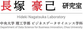 長塚 豪己 研究室 Hideki Nagatsuka Laboratory